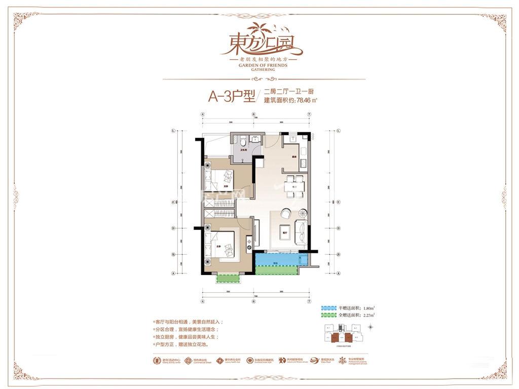 东方汇园 2室2厅1卫1厨  建筑面积78.46㎡.jpg