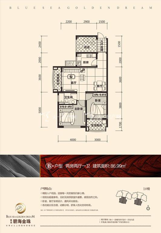 碧海金珠户型单张-1#楼B户型86.99㎡