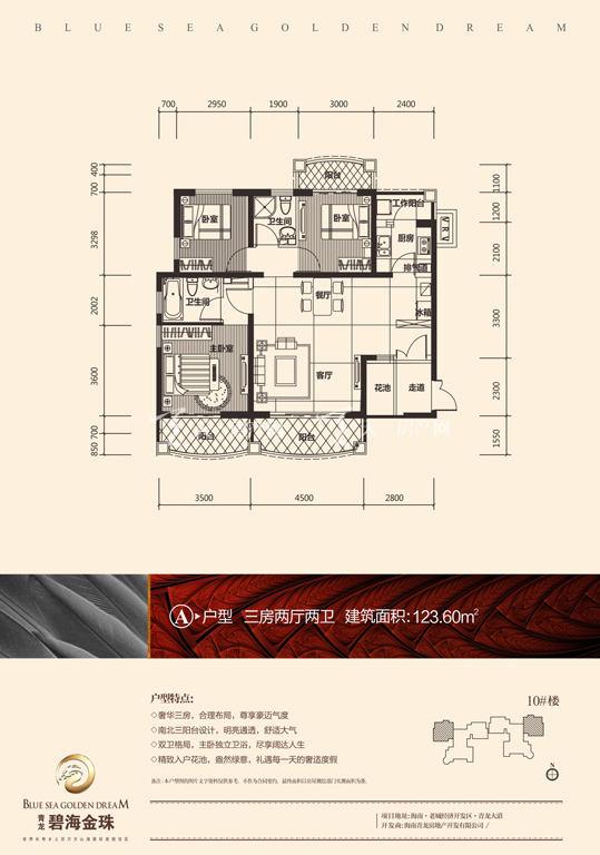 碧海金珠户型单张-10#楼A户型123.6㎡