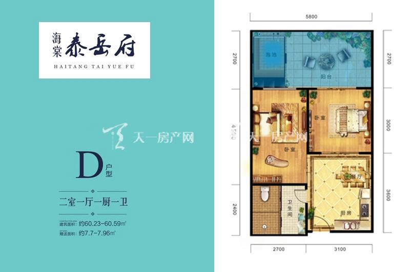海棠泰岳府 D户型-2室1厅1厨1卫-60.23㎡.jpg
