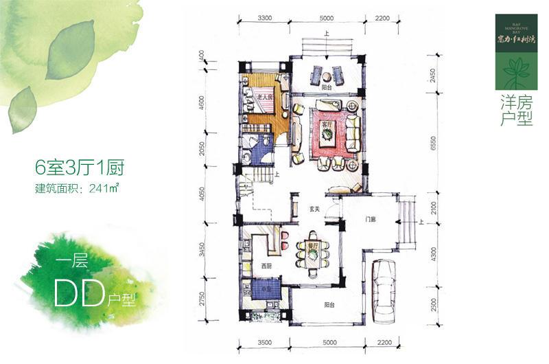 富力红树湾 洋房DD户型一层6房3厅1卫1厨241㎡.jpg