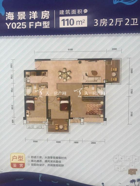 碧桂园金沙滩 碧桂园金沙滩海景洋房Y025-F户型3房2厅2卫110㎡.