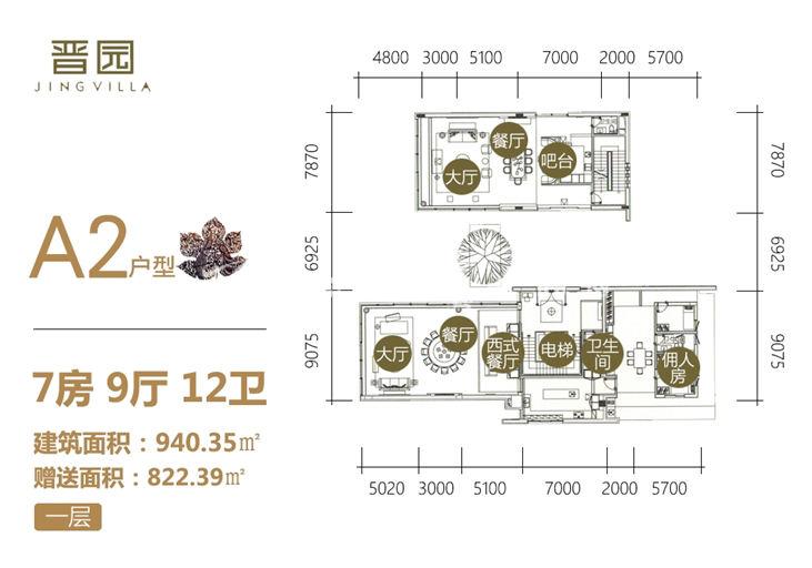 晋园 A2户型 一层 7房9厅12卫 940.35㎡赠送822.