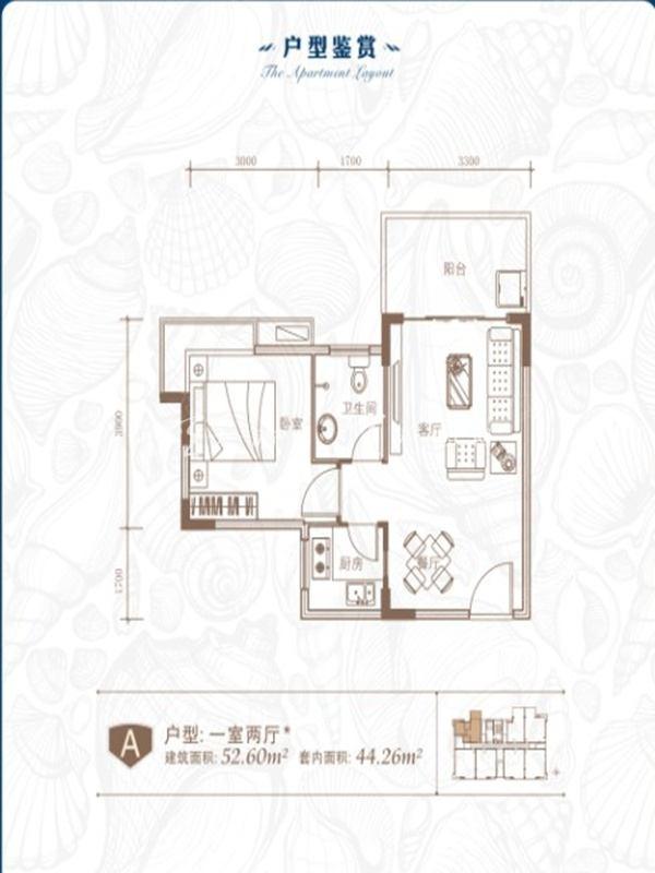 衍宏海港小镇 A户型1室2厅1卫52.60平方米.jpg
