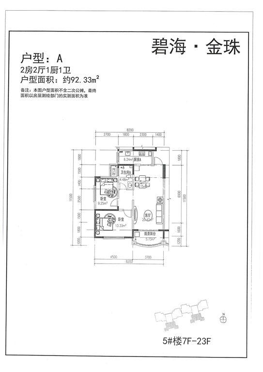 碧海金珠户型单张-5#楼A户型92.33㎡