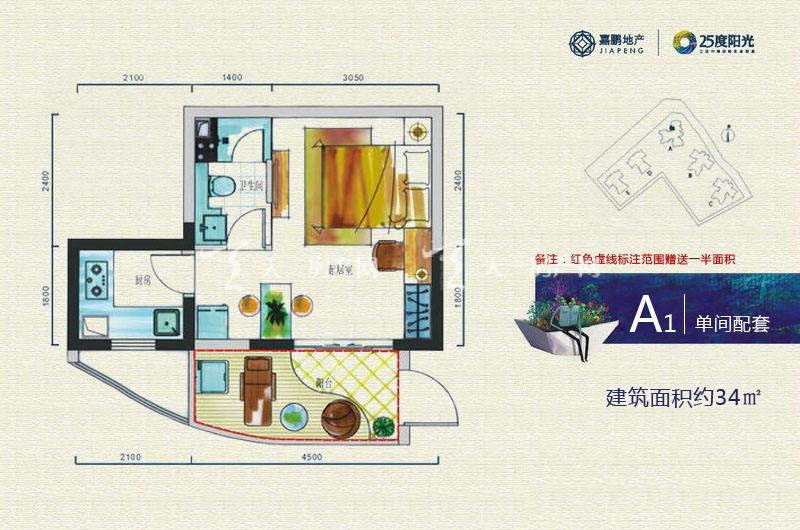 25度阳光 A1单间户型 1房1厅1厨1卫34㎡.jpg