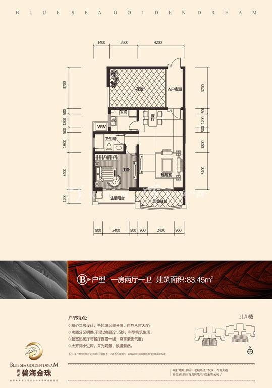 碧海金珠户型单张-11#楼B户型83.45㎡