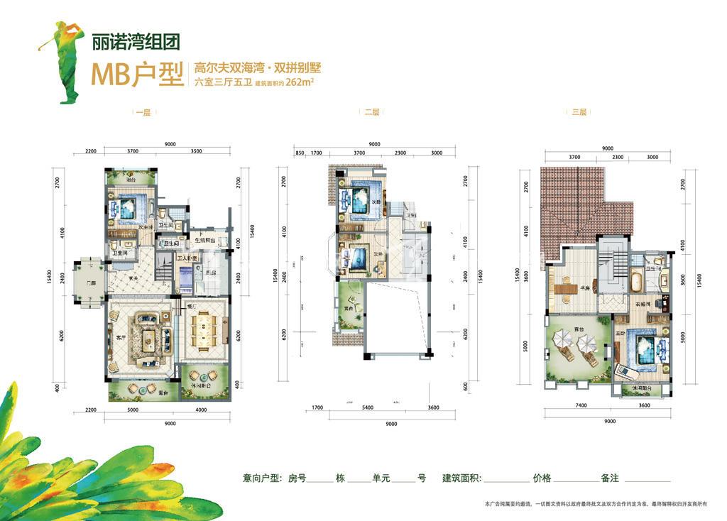 富力红树湾 丽诺湾组团MB户型六室三厅五卫262㎡.jpg