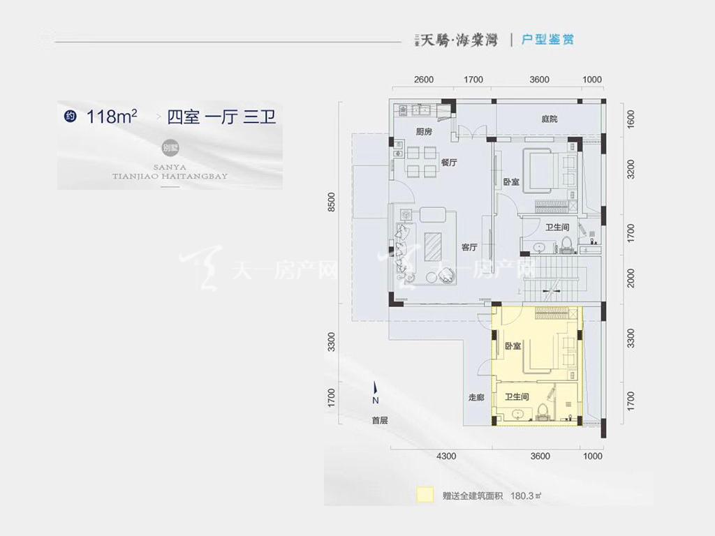 天骄海棠湾 别墅首层户型-4房1厅3卫-约118㎡.jpg