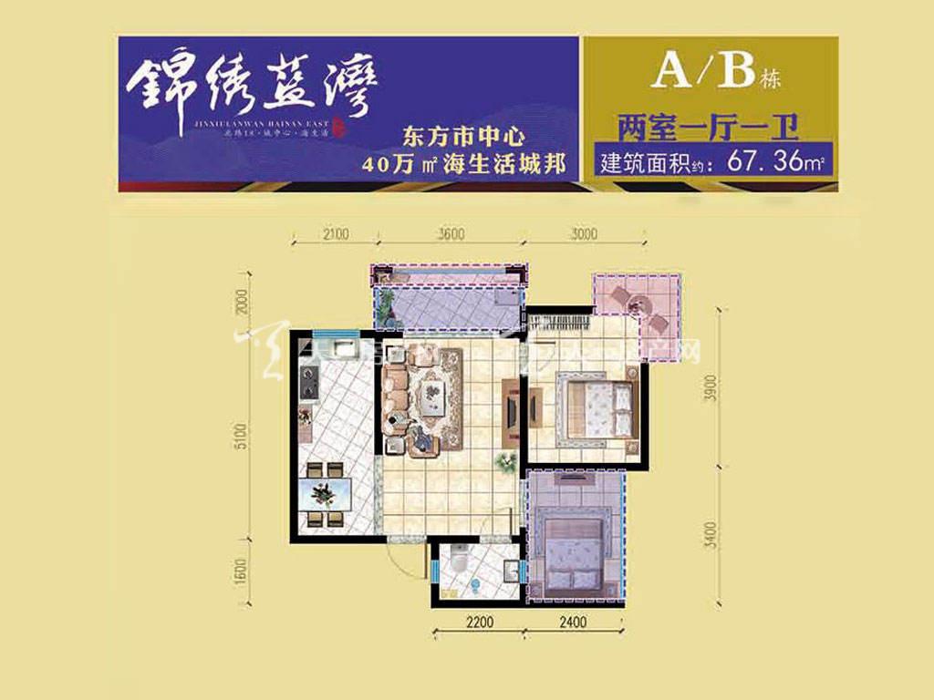东方锦绣蓝湾 锦绣蓝湾A-B栋户型-2室1厅1卫1厨--建筑面积67.3