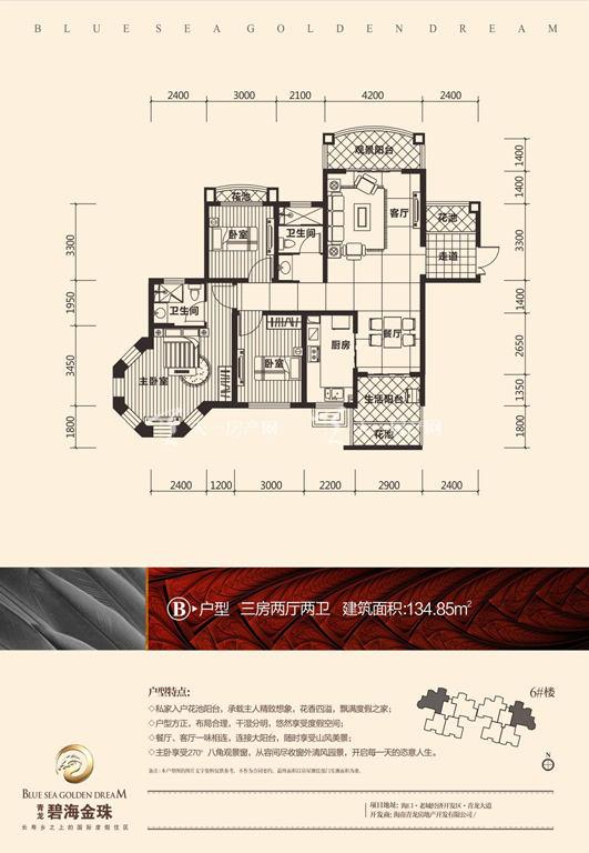 碧海金珠户型单张-6#楼B户型134.85㎡