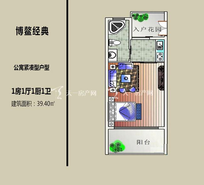 博鳌经典 紧凑型户型图1房1厅1卫39.40㎡.jpg