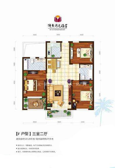 博鳌阳光海岸 3室2厅1厨1卫121.24㎡.jpg