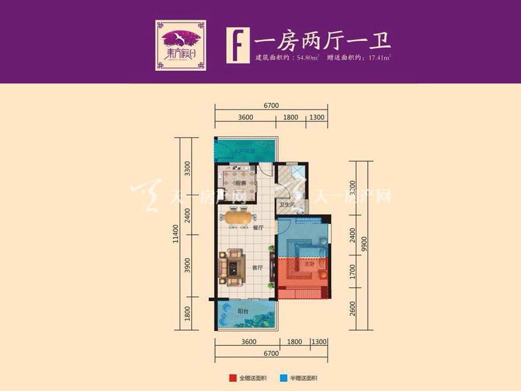东方假日 东方假日F户型图 1室2厅1卫  建筑面积54.80㎡