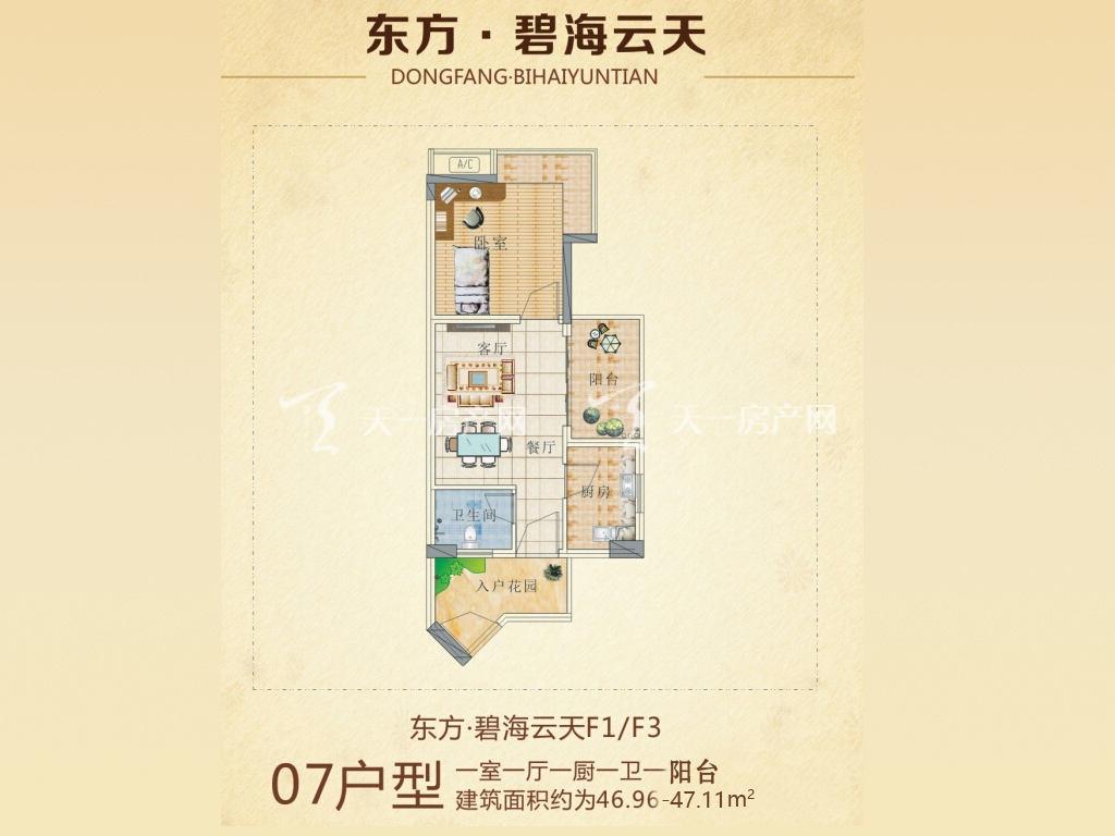 东方碧海云天 1室1厅1卫1厨  建筑面积46.96-47.11㎡