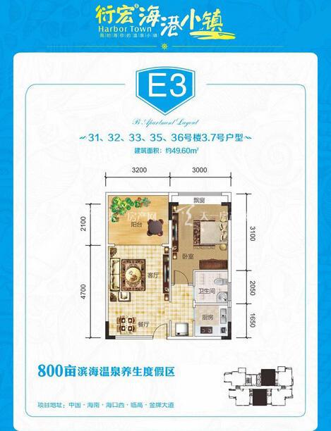 衍宏海港小镇 E3户型 1室2厅1卫49.60㎡.jpg