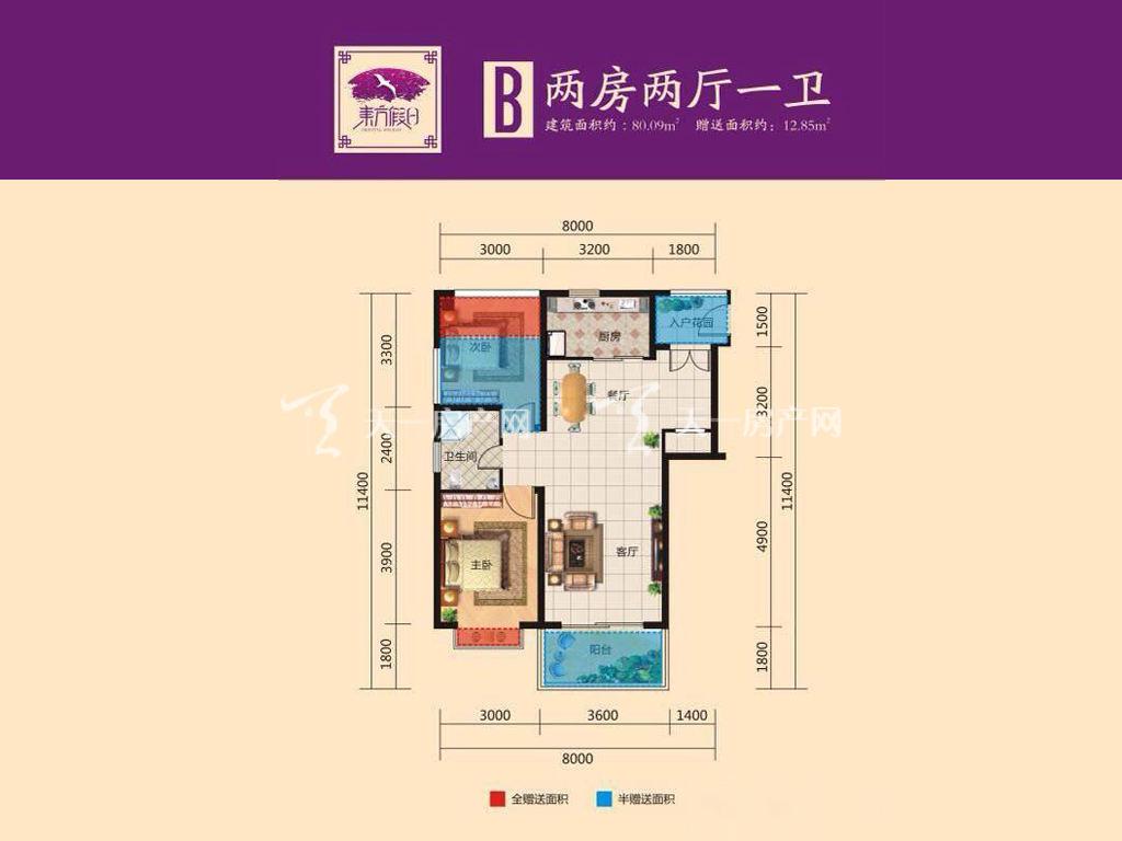 东方假日 东方假日B户型图 2室2厅1卫  建筑面积80.09㎡