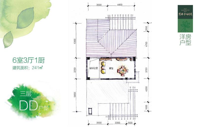 富力红树湾 洋房DD户型三层6房3厅1卫1厨241㎡.jpg