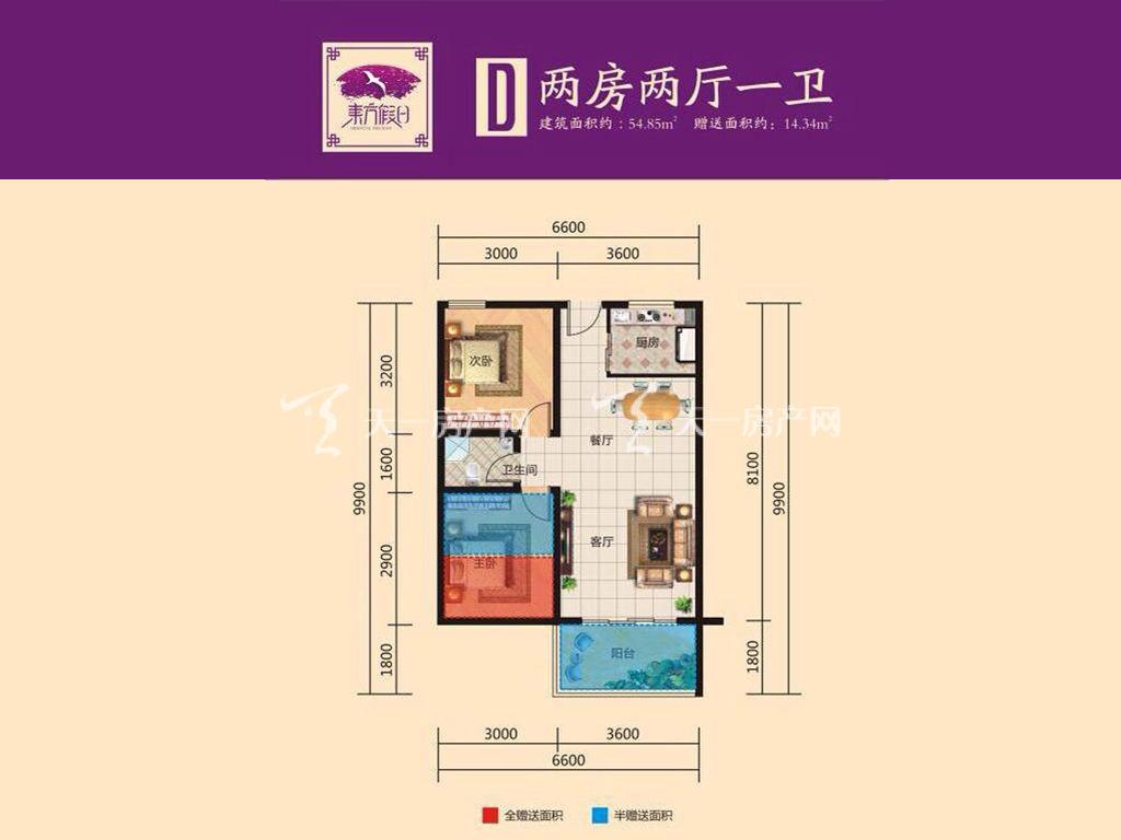东方假日 东方假日D户型图 2室2厅1卫  建筑面积54.85㎡
