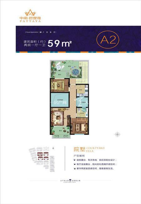 中南芭提雅中南芭提-户型图-院墅A2-两房一厅一卫建筑面积59㎡