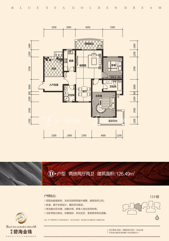 碧海金珠户型单张-11#楼D户型126.49㎡