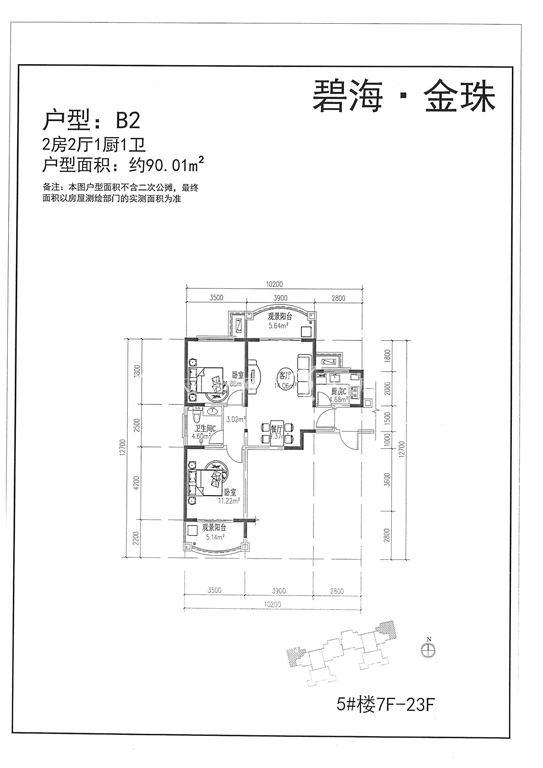 碧海金珠户型单张-5#楼B2户型90.01㎡