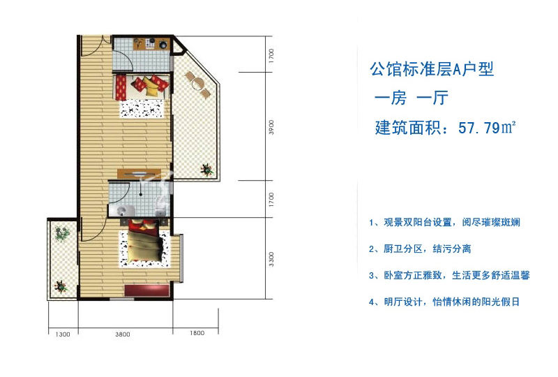 博鳌滨海小镇 公馆标准层A户型-1房1厅1厨1卫57.79㎡.jpg