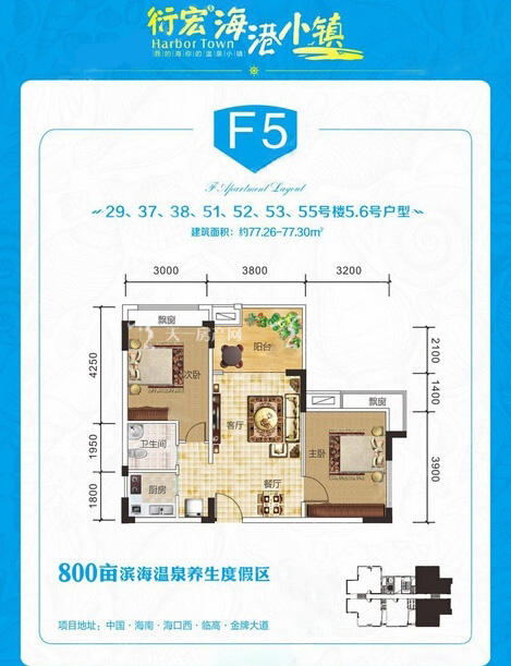 衍宏海港小镇 F5户型 2室1厅1卫77.26㎡.jpg