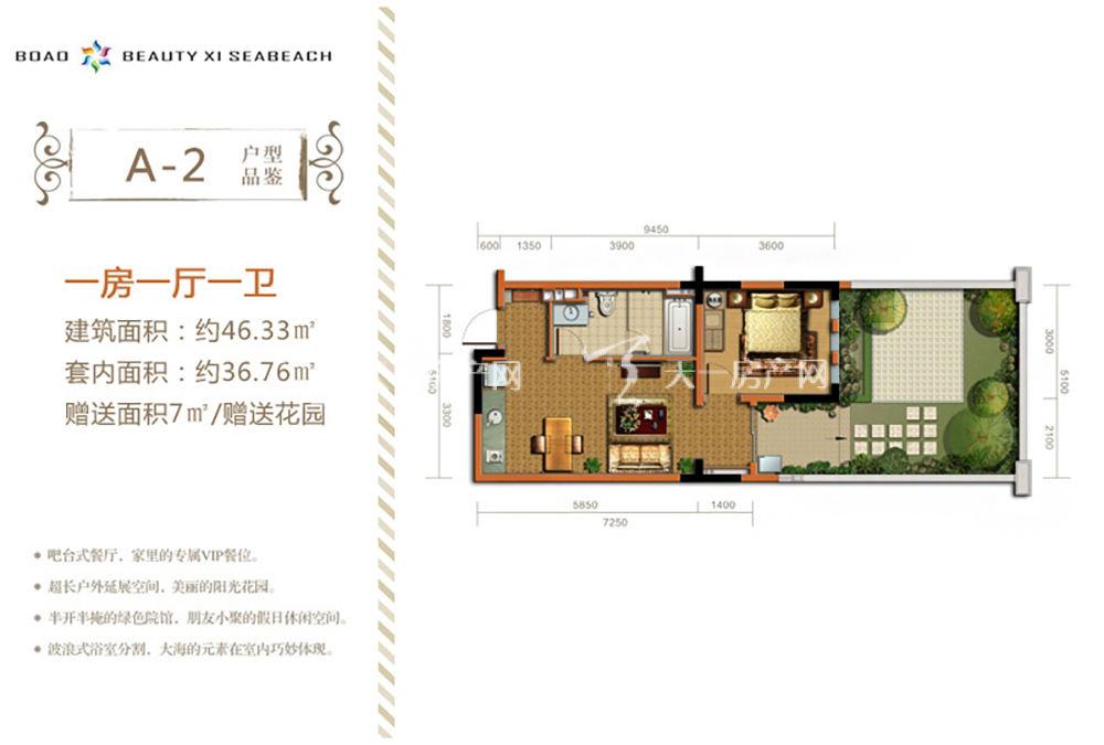 博鳌美丽熙海岸 A-2户型-1房1厅1卫约46.33㎡.jpg