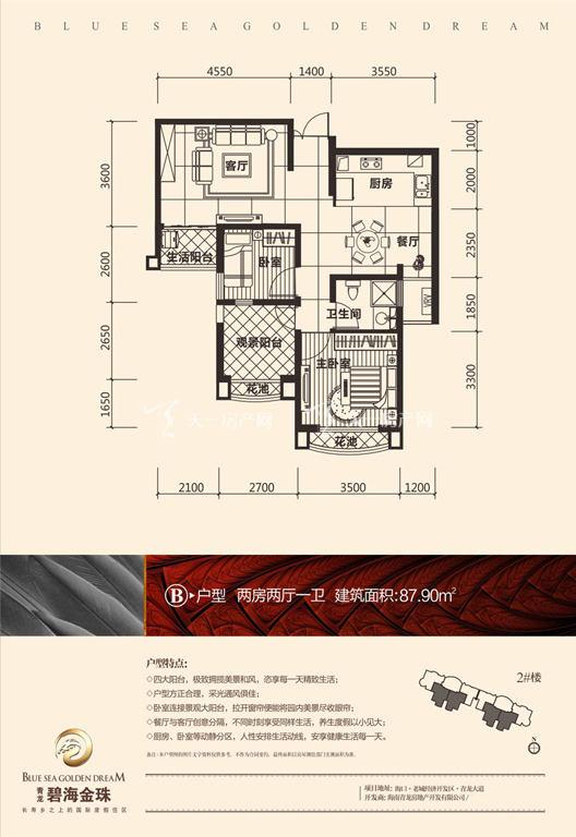 碧海金珠户型单张-2#楼B户型87.9㎡