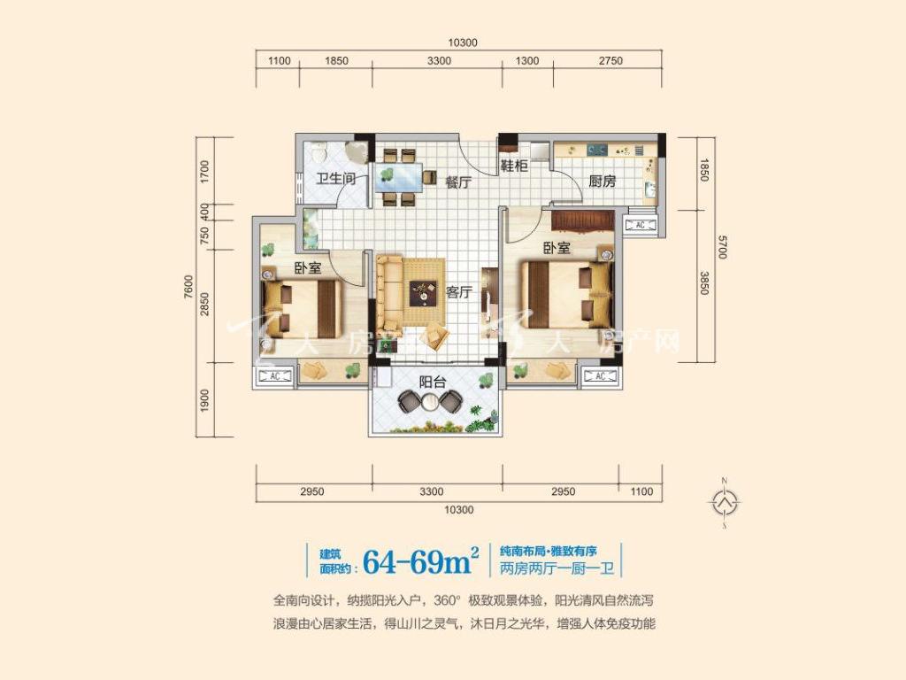 宝安椰林湾 B户型2室2厅1卫1厨64-69㎡.jpg