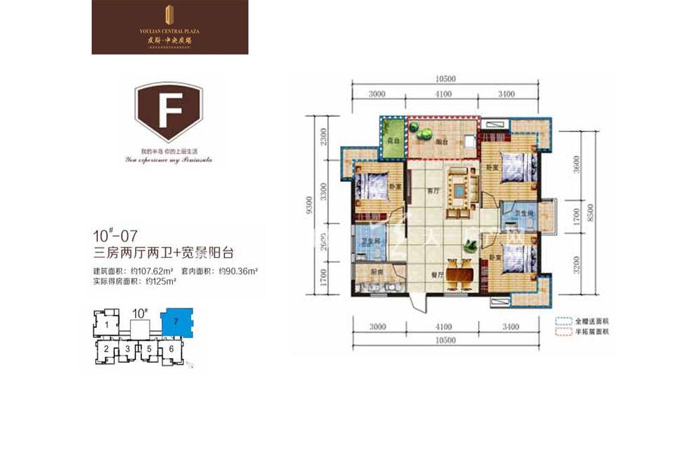 阳光城友联中央广场F户型3室2厅2卫1厨 125.00㎡.jpg