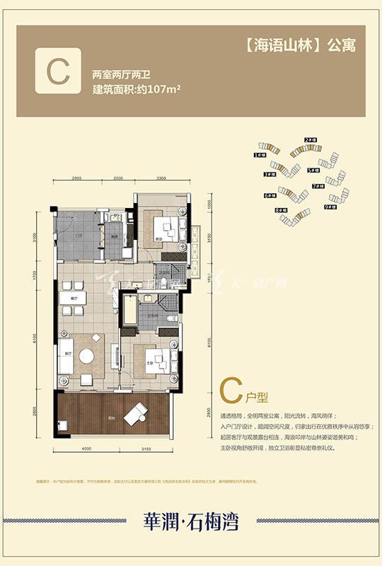 华润石梅湾九里 华润·石梅湾九里  二期公寓107.jpg