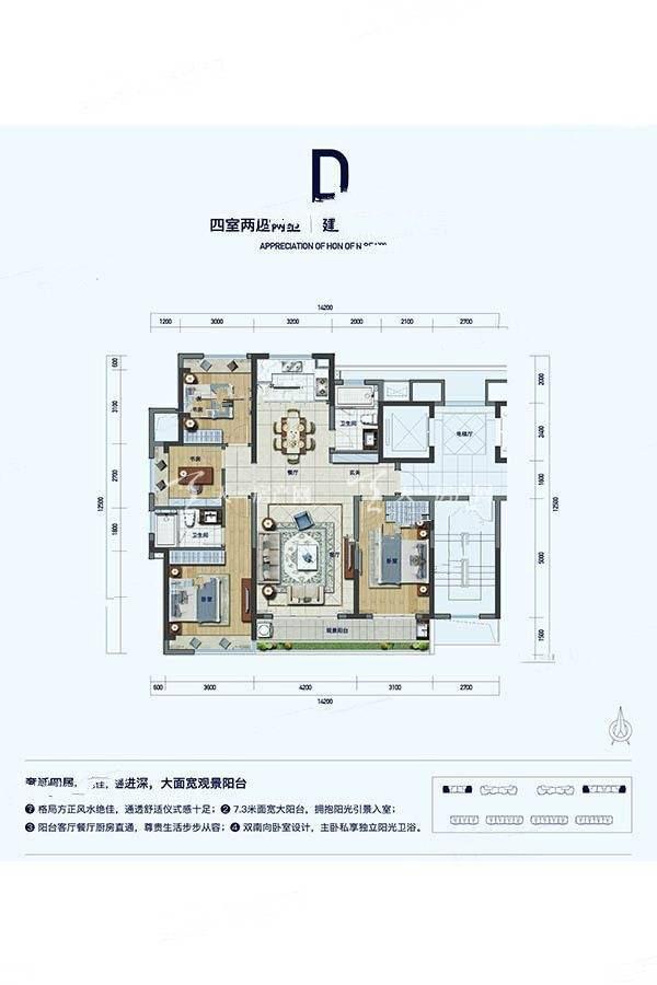 蘭园D户型4室2厅2卫建筑面积:139平米