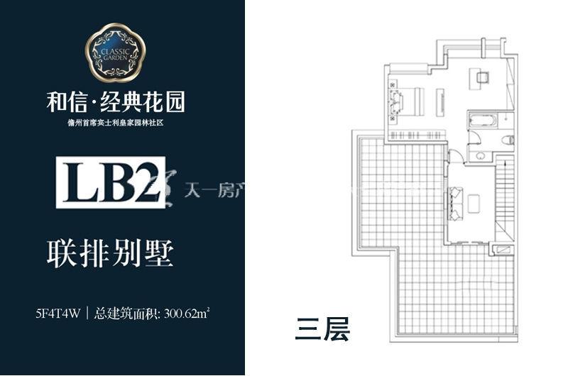 和信经典花园和信经典花园 联排别墅B1户型(三层) 300.62㎡