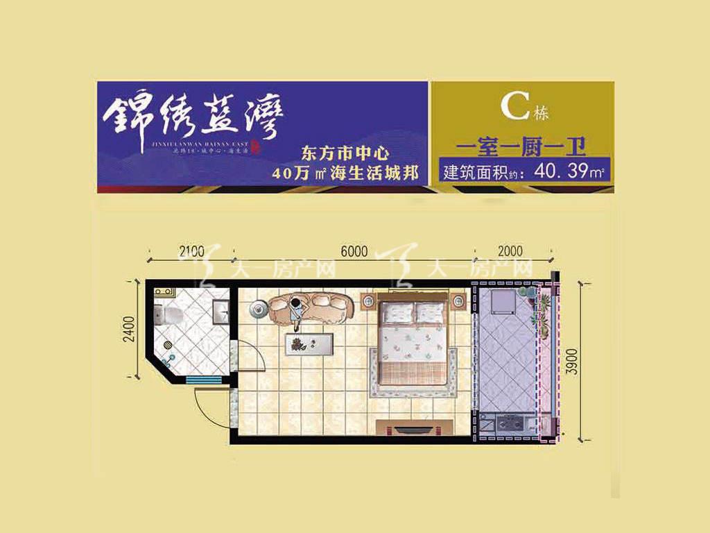 东方锦绣蓝湾 锦绣蓝湾C栋户型-1室1卫1厨--建筑面积40.39㎡
