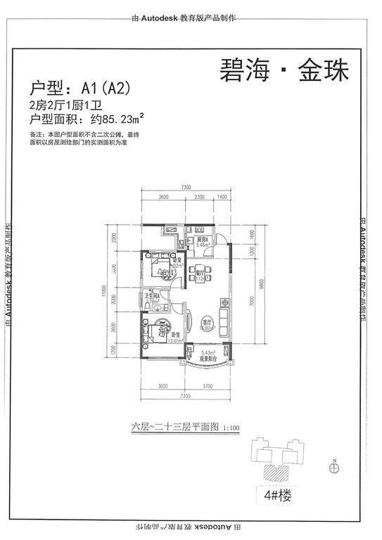 碧海金珠户型单张-4#楼A1户型85.23㎡