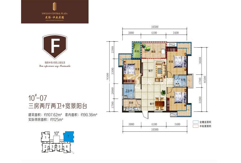 阳光城F户型3房2厅2卫107.62㎡.jpg