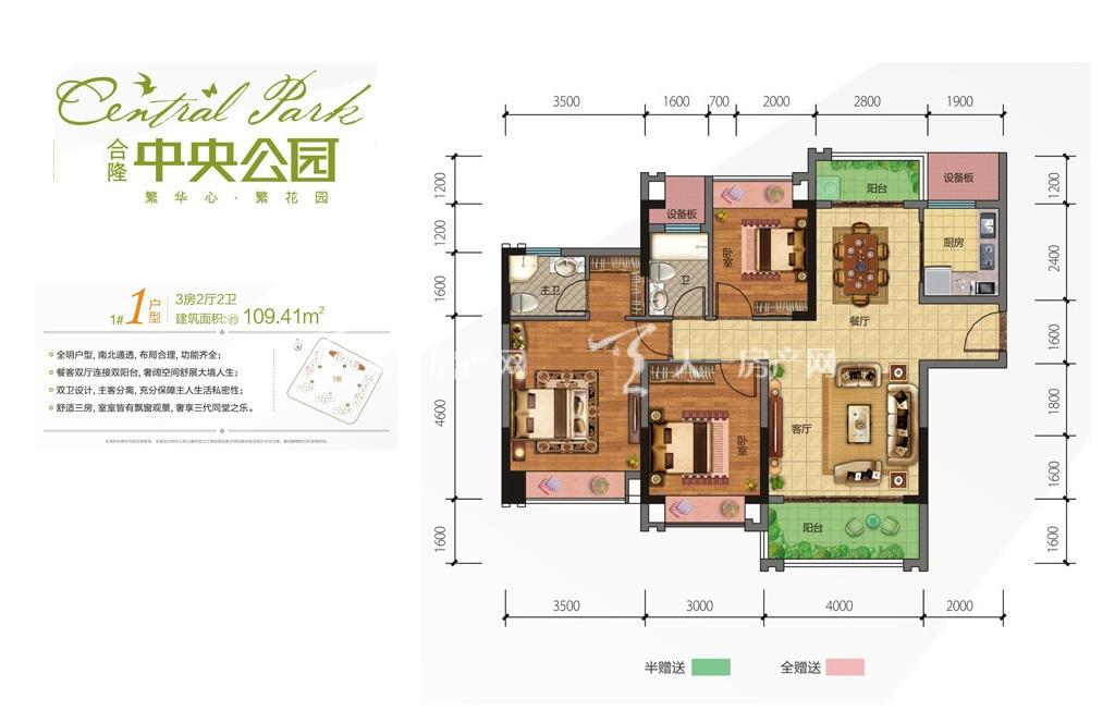 合隆中央公园 3室2厅2卫建筑面积109.41㎡.jpg