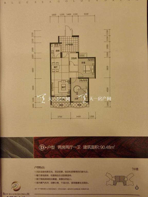 碧海金珠户型单张-7#楼D户型90.48㎡