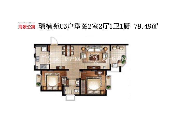 开维生态城 璟楠苑C3-2室2厅1卫1厨79.49㎡.jpg
