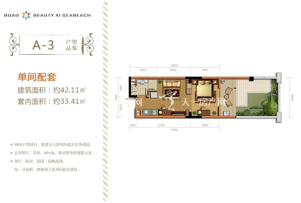 博鳌美丽熙海岸 A-3户型-单间约42.11㎡.jpg