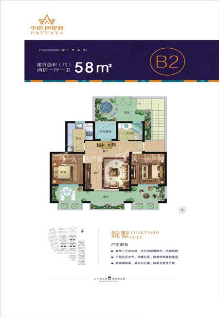 中南芭提雅中南芭提-户型图-院墅B2-两房一厅一卫建筑面积58㎡