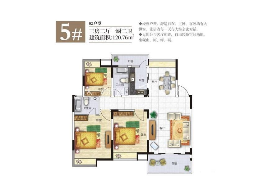 揽海听涛 5#02户型, 3室2厅2卫, 建筑面积约120.76平米