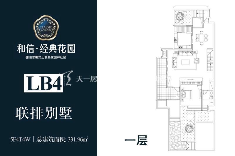 和信经典花园和信经典花园 联排别墅B4 户型(一层) 331.96㎡