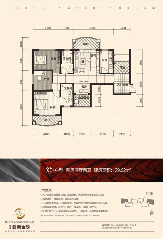 碧海金珠户型单张-3#楼C户型129.62㎡