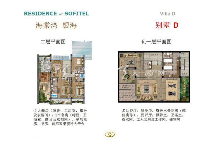 海棠湾银海 5室4厅7卫1厨387平米