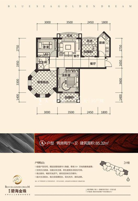 碧海金珠户型单张-2#楼A户型85.32㎡