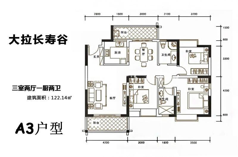 长寿谷金马花园A3户型3房2厅1卫2厨122.14㎡
