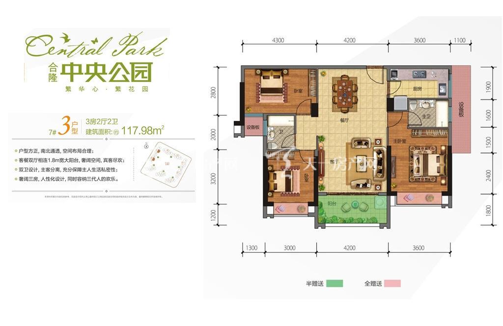 合隆中央公园 3室2厅2卫建筑面积117.98㎡.jpg